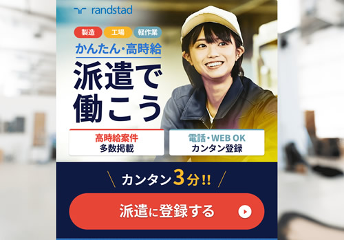 ランスタッド(製造・軽作業系)