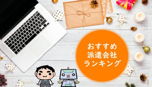 【おすすめ】派遣会社ランキング厳選8社【口コミ&評判を比較】